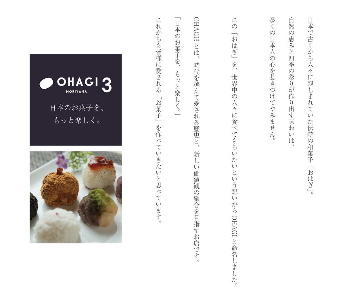 OHAGI3のコンセプト